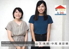 【UTTOCOな人】山下美咲さん、中尾美彩穂さん_vol.36 2020
