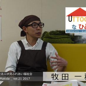 【UTTOCOな人】牧田  一穂さん Ichiho Makida_vol.21 2017