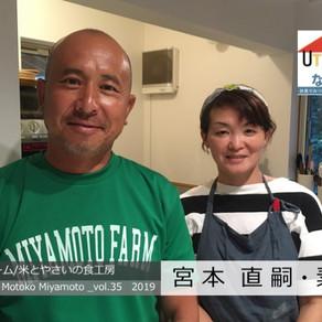 【UTTOCOな人】宮本直嗣さん・素子さん_vol.35 2019