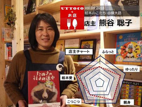 【UTTOCOなお店】絵本のこたち 熊谷聡子さん@横大路_vol.4 2018