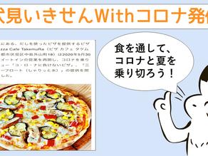 withコロナな取組紹介 コ・ロ・ナに負けないピザを販売!@Pizza Cafe TakemuRa