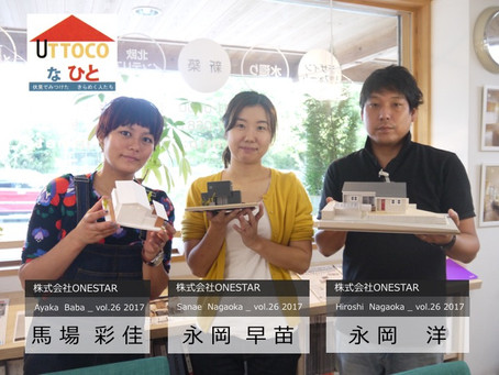 【UTTOCOな人】永岡 洋さん、永岡 早苗さん、馬場 彩佳さん_vol.26 2017