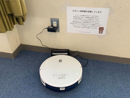 【センターにお掃除ロボットが登場!!】