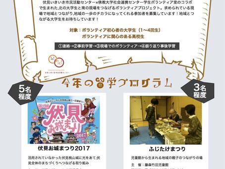 FUSHIMIGAKU〜伏見ボランティア留学プロジェクト