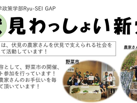 GAPチーム中書島での活動スタート!】