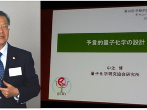 【For Localプロジェクト】認定NPO法人 量子化学研究協会研究所 所長の中辻博さんにインタビュー