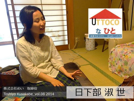【UTTOCOな人】日下部 淑世 さん① Toshiyo Kusakabe_vol.08 2014