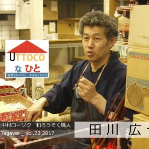 【UTTOCOな人】田川  広一さん Koichi Tagawa_vol.22 2017