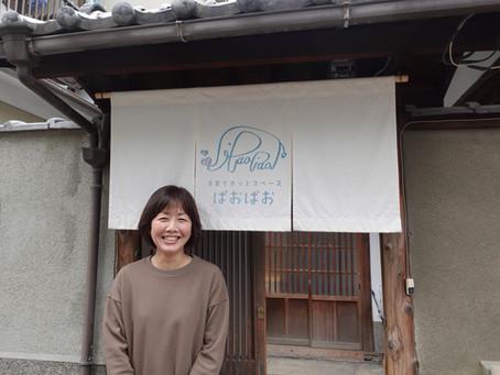 【伏見ローカル名鑑】ぱおぱおつながり_vol.4