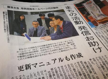 4月7日京都新聞ぜひご覧ください