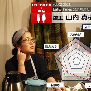 【UTTOCOなお店】 Eat&Things 山内 真樹子さん@京町通り_vol.02 2016