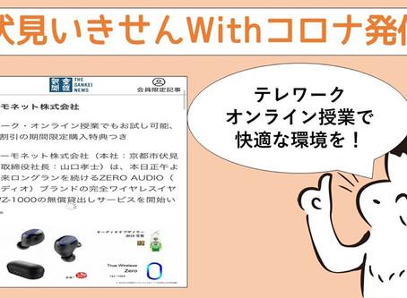 withコロナな取組紹介 テレワーク・オンライン授業で快適な環境を!