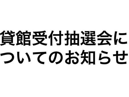 センターからのお知らせ:令和3年4月1日(木)の貸館受付抽選会について