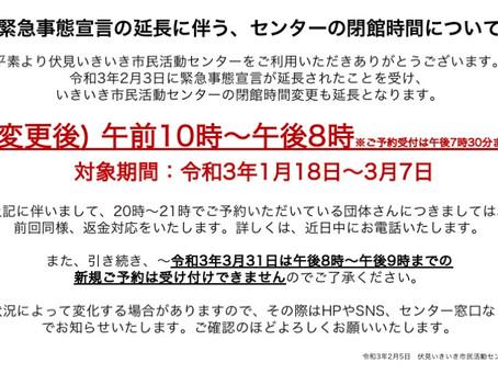緊急事態宣言延長に伴うセンターの閉館時間変更の延長について