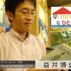 【UTTOCOな人】益井 博史さん Hirofumi Masui_vol.09 2014 July 29, 2015