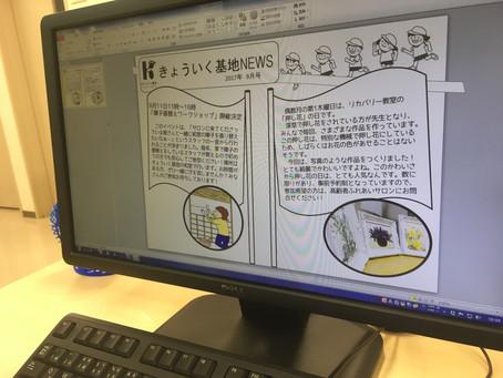 【きょういく基地NEWS 9月号を発行しました!】