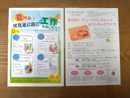イベント紹介 7月のおすすめイベント!