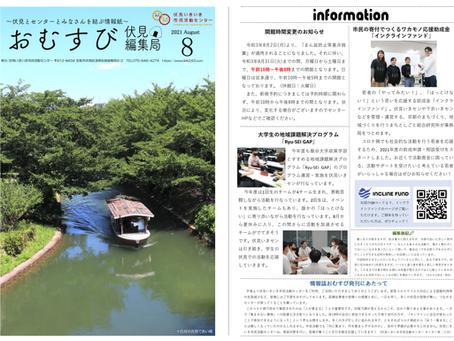 センター情報誌おむすび 2021年8月号(Web掲載版)!