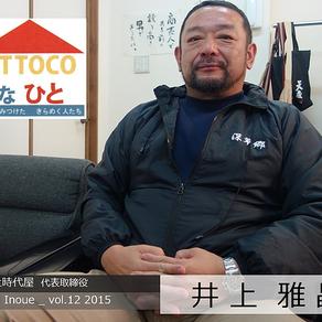 【UTTOCOな人】井上 雅晶 さん② Masaaki Inoue_vol.12 2015