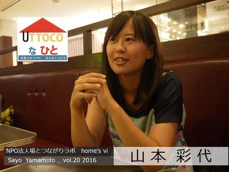 【UTTOCOな人】山本 彩代さん Sayo Yamamoto_vol.20  2016