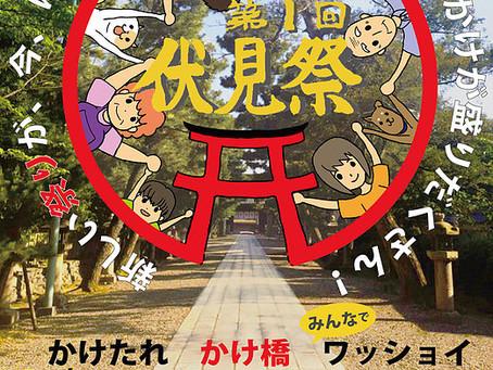 8月1日開催!伏見を楽しむ新しい若者の祭「第1回伏見祭」