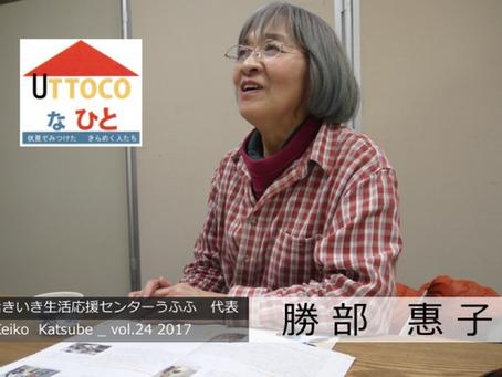 【UTTOCOな人】勝部  惠子さん Keiko Katsube_vol.23 2017
