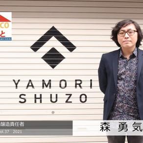 【UTTOCOな人】森勇気さん_vol.37 2021
