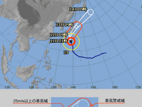 台風の進路に注意をお願いします