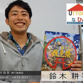 【UTTOCOな人】鈴木耕平さん_vol.14 2015