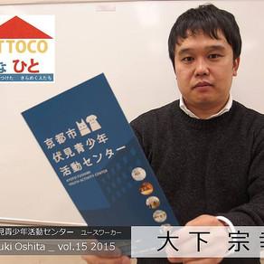 【UTTOCOな人】大下宗幸さん_vol.15 2015