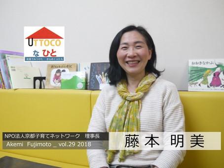 【UTTOCOな人】藤本明美さん_vol.29 2018