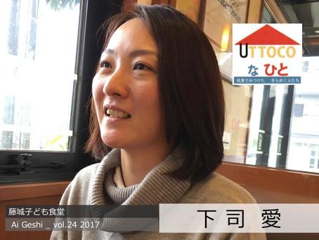 【UTTOCOな人】下司 愛さん Ai Geshi_vol.24 2017