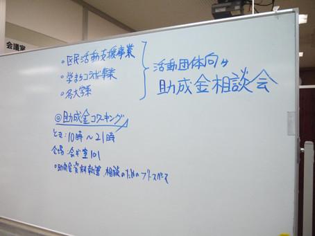 学生助成金相談会 21時まで開放中!