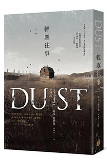 DUST Donmay Publishing Taiwan Edition Complex Chinese.png