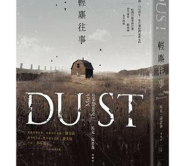 DUST in Chinese! Published in Taiwan today by Donmay Publishing - incredible feeling to see DUST in
