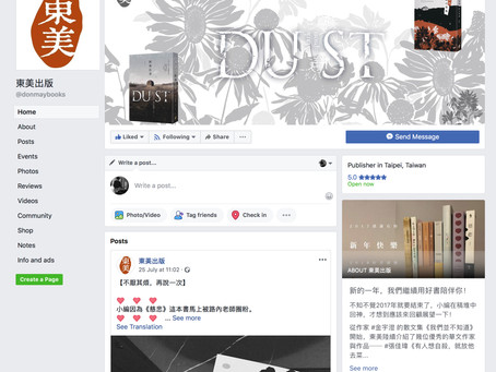 DUST on the FB home page of Donmay Publishing, Taiwan. Fabulous!
