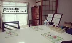 アロマテラピー Story 熊本市
