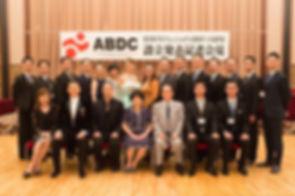 ABDC設立発表記者会見