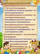 9_zapovedey_dlya_roditeley.jpg