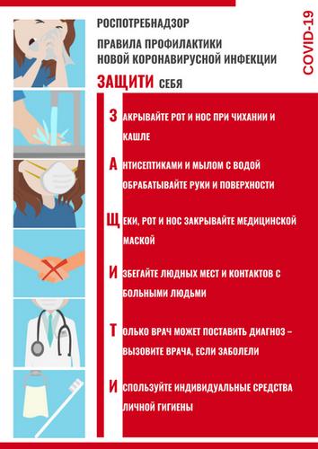 5. Правила_профилактики_1.png