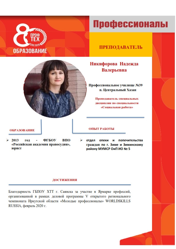 Никифорова.jpg