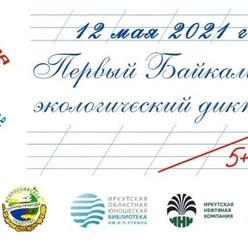 Первый Байкальский экологический диктант