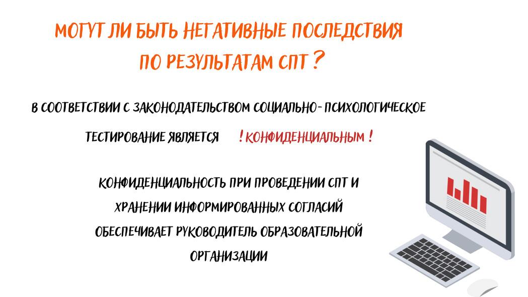 Информированное добровольное согласие что оно означает (1) (1)_005.jpg