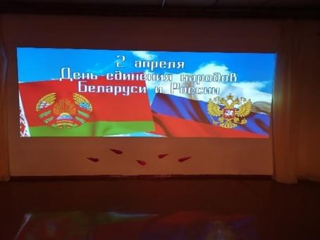 День единения народов Белоруссии и России