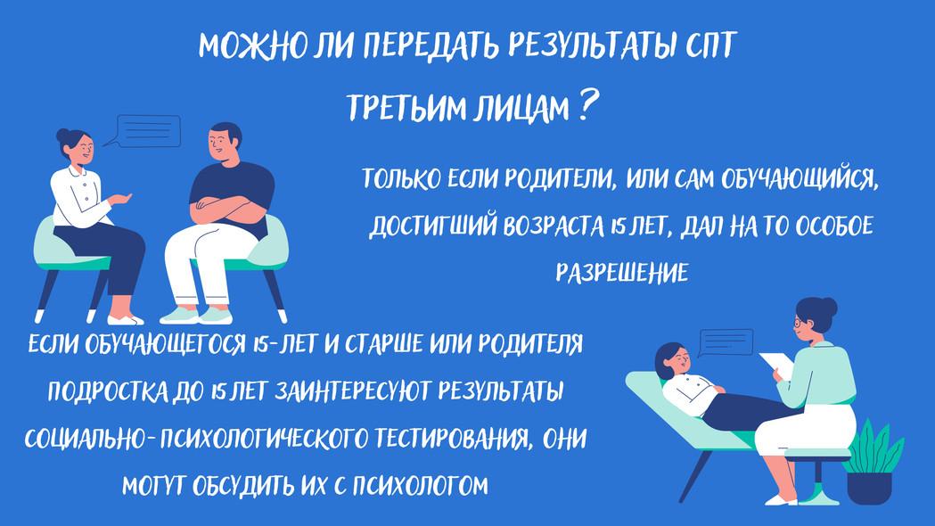 Информированное добровольное согласие что оно означает (1) (1)_006.jpg