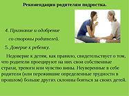 Советы родителя 4.jpg
