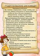 zapovedi-dla-roditelei-na-pechat1.png