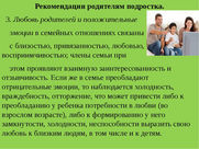 Советы родителям 3.jpg