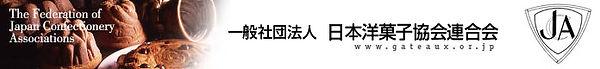 一般社団法人日本洋菓子協会連合会