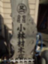 小林材木店 看板